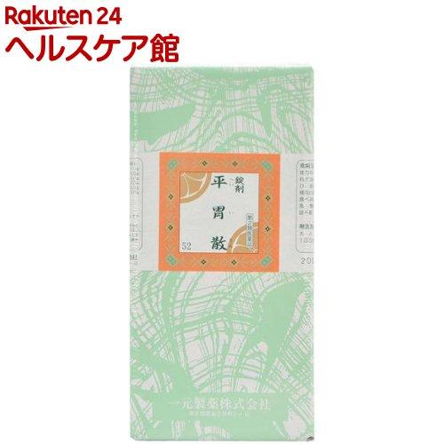 【第2類医薬品】一元 錠剤平胃散(2000錠)【送料無料】