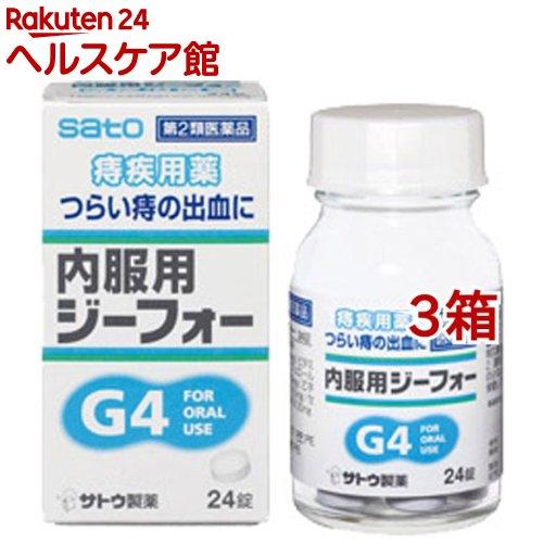 ジーフォー 内服用 新品■送料無料■ 第2類医薬品 3コセット 超激得SALE 24錠