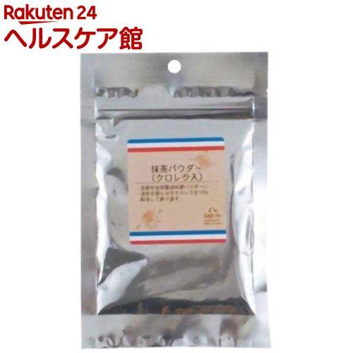 プティパ 抹茶パウダー 限定特価 ファッション通販 クロレラ入 30g