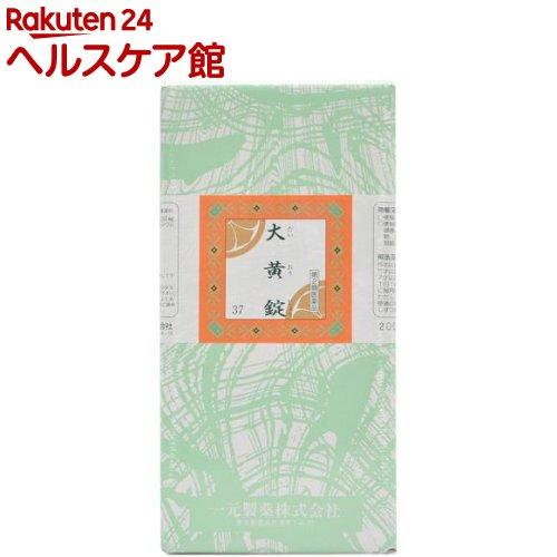【第2類医薬品】一元 大黄錠(2000錠)【送料無料】