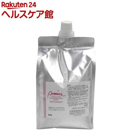 ナカノ プロマイン トリートメント リフィル(1.5kg)【ナカノ】【送料無料】