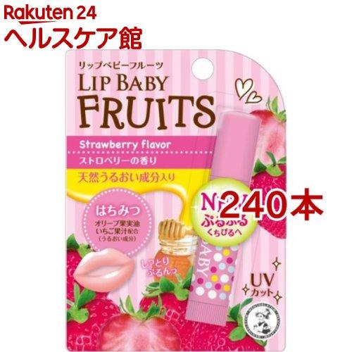 メンソレータム リップベビーフルーツ ストロベリーの香り(240本セット)【リップベビー】