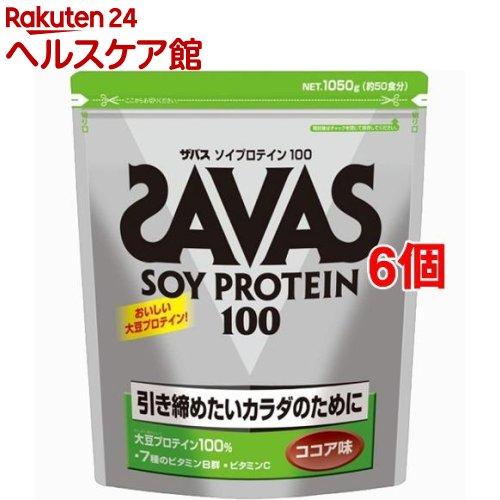 ザバス ソイプロテイン100(1.05kg*6コセット)【zs05】【ザバス(SAVAS)】
