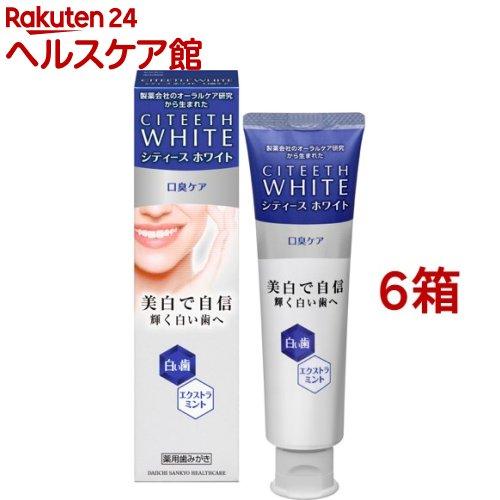 シティースホワイト 口臭ケア(110g*6箱セット)【シティース ホワイト】