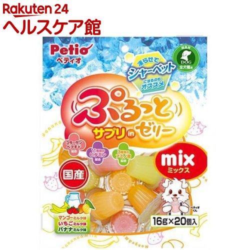 新生活 ペティオ 売買 Petio ぷるっとサプリインゼリー ミックス 20コ入 more30 16g