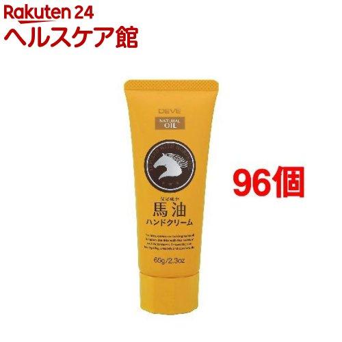 ディブ 馬油 ハンドクリーム(65g*96個セット)【ディブ】