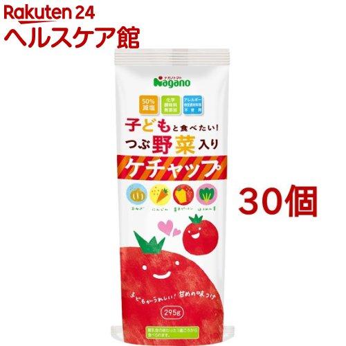 ナガノトマト 毎日がバーゲンセール 子どもと食べたい つぶ野菜入りケチャップ 30個セット 295g 好評
