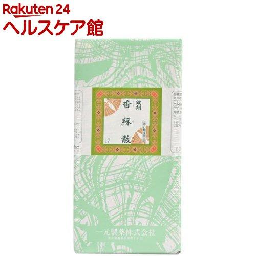 【第2類医薬品】一元 錠剤香蘇散(2000錠)【送料無料】