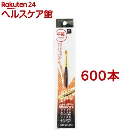 アサヒペン ペイント筆 平筆フラット FL-2 #2(600本セット)【アサヒペン】
