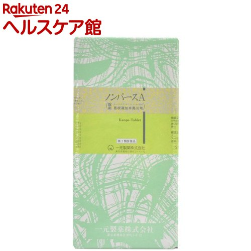 【第2類医薬品】一元 ノンパースA (葛根湯加辛夷川キュウ)(2000錠)【送料無料】