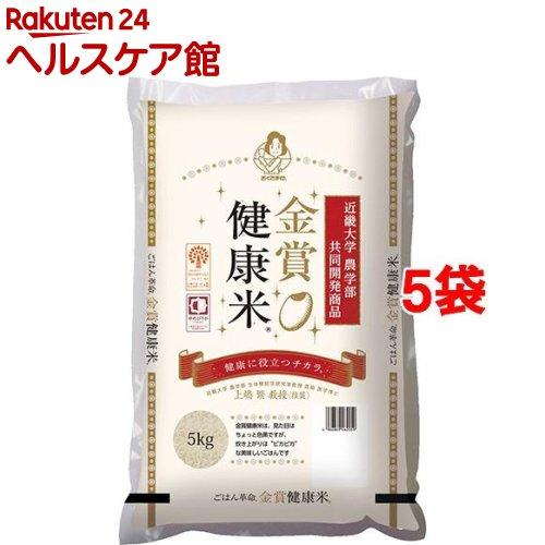 令和元年産 金賞健康米ゆめぴりか(国産)(5kg*5袋セット)【おくさま印】