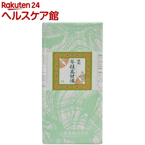 【第2類医薬品】一元 錠剤苓桂朮甘湯(2000錠)【送料無料】