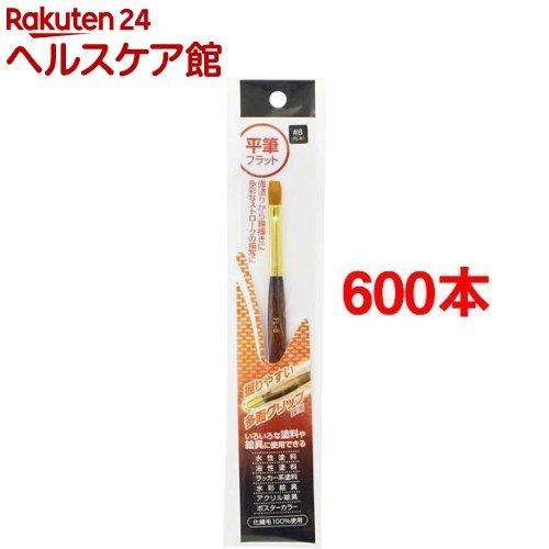 アサヒペン ペイント筆 平筆フラット FL-8 #8(600本セット)【アサヒペン】