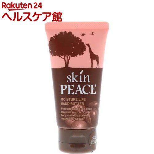 ハンドクリーム 大放出セール スキンピース 専門店 skin PEACE モイスチャライフ 50g ハンドバター