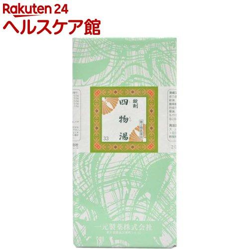 【第2類医薬品】一元 錠剤四物湯(2000錠)【送料無料】