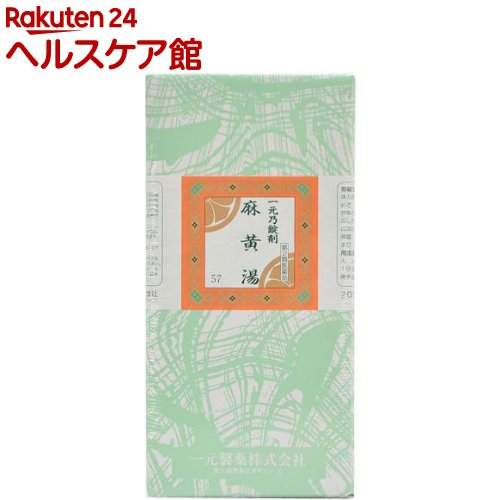 【第2類医薬品】一元乃錠剤麻黄湯(2000錠)