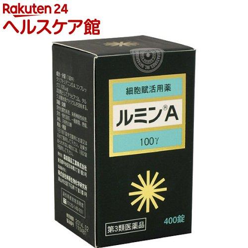 【第3類医薬品】【訳あり】ルミンA 100γ(400錠)【ルミンA】【送料無料】