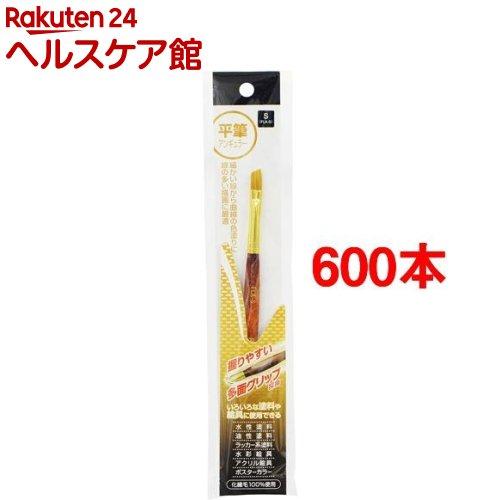 アサヒペン ペイント筆 平筆アンギュラー FLA-S S(600本セット)【アサヒペン】