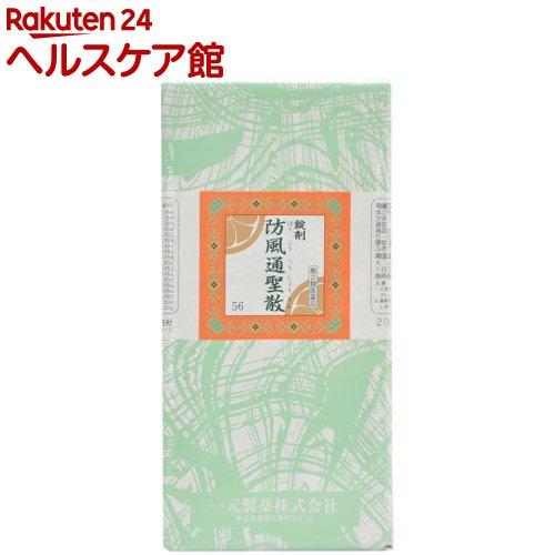 【第2類医薬品】一元 錠剤防風通聖散(2000錠)【送料無料】