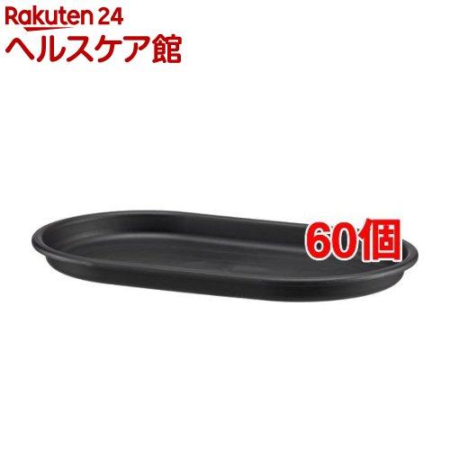 グロウプレート オーバル 43型 ブラック(60個セット)