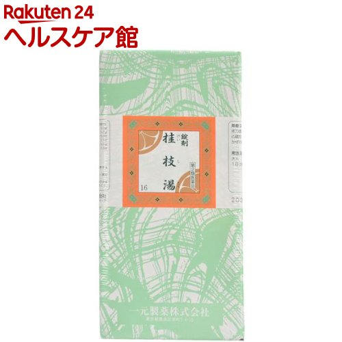 【第2類医薬品】一元 錠剤桂枝湯(2000錠)【送料無料】