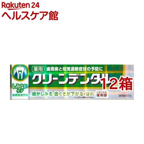 クリーンデンタルS しみないケア(100g*12箱セット)【クリーンデンタル】