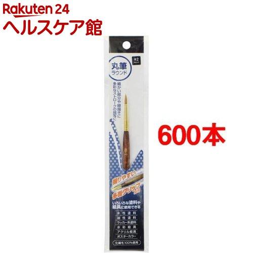 アサヒペン ペイント筆 丸筆ラウンド RD-2 #2(600本セット)【アサヒペン】