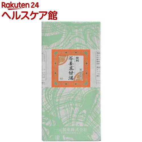 【第2類医薬品】一元 錠剤苓姜朮甘湯(2000錠)
