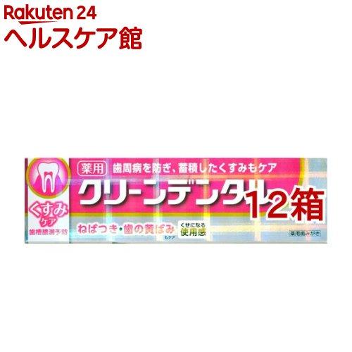 クリーンデンタルW くすみケア(100g*12箱セット)【クリーンデンタル】