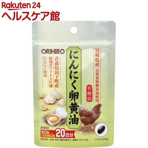 オリヒロ サプリメント 60粒入 無料 にんにく卵黄油フックタイプ 新発売
