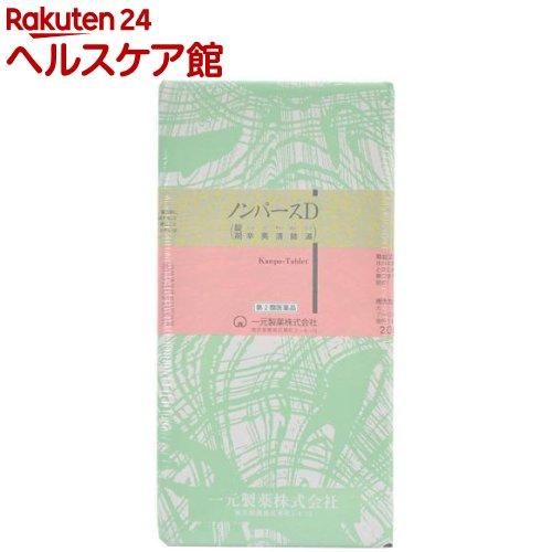 【第2類医薬品】一元 ノンパースD (辛夷清肺湯)(2000錠)【送料無料】