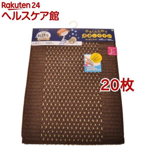 優踏生 キッチンマット 約45*180cm ブラウン(20枚セット)