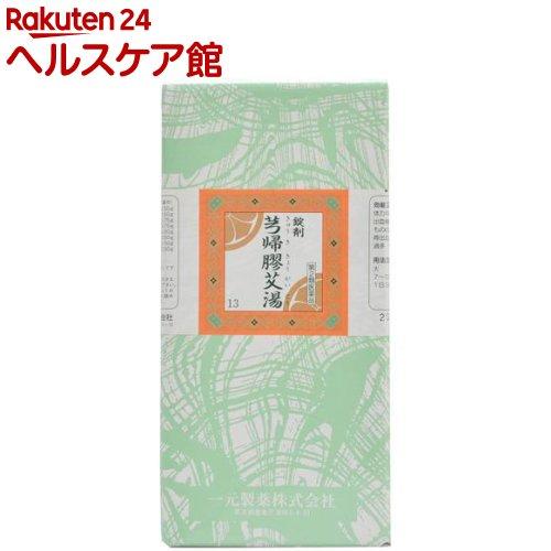 【第2類医薬品】一元 錠剤キュウ帰膠艾湯(2000錠)【送料無料】
