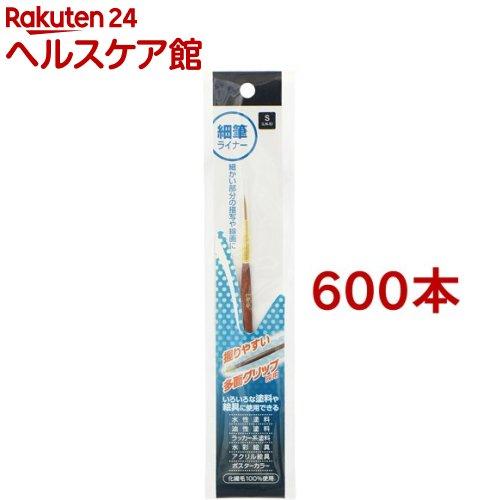 アサヒペン ペイント筆 細筆ライナー LN-S S(600本セット)【アサヒペン】