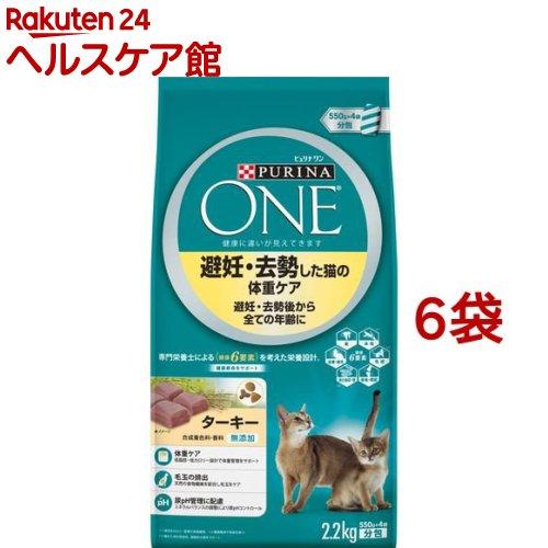 ピュリナワン キャット 避妊・去勢した猫の体重ケア ターキー(2.2kg*6コセット)【ピュリナワン(PURINA ONE)】【送料無料】