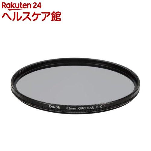 キヤノン 純正円偏光フィルターPL-C B 82mm(1コ入)