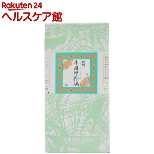 【第2類医薬品】一元 錠剤半夏厚朴湯(2000錠)【送料無料】
