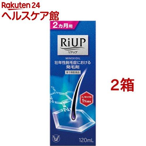 リアップ 大正製薬 第1類医薬品 120ml 25%OFF NEW売り切れる前に☆ 2箱セット