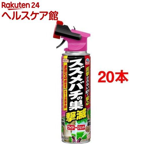 アースガーデン スズメバチの巣撃滅(550ml*20本セット)【アースガーデン】