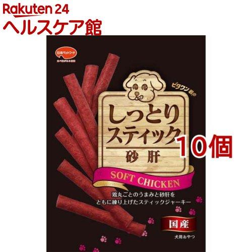 ビタワン君のしっとりスティック 砂肝(100g*10コセット)【ビタワン】