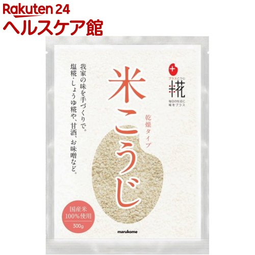 プラス糀 マルコメ 在庫処分 送料0円 300g 乾燥米こうじ