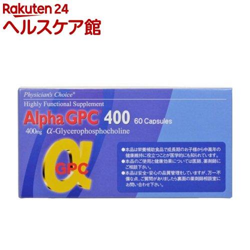 アルファGPC(α-GPC) 400(60カプセル)【日本ファミリーケア】【送料無料】