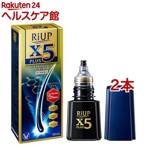 【第1類医薬品】リアップX5プラスローション(60ml*2コセット)【リアップ】