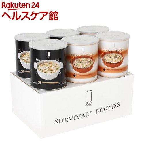 サバイバルフーズ 小缶 バラエティセット 洋風雑炊セット(6缶入(15食相当品))【サバイバルフーズ】【送料無料】
