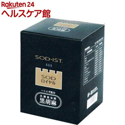 【訳あり】SODロイヤル黒胡麻(3g*60包)【丹羽メディカル研究所】
