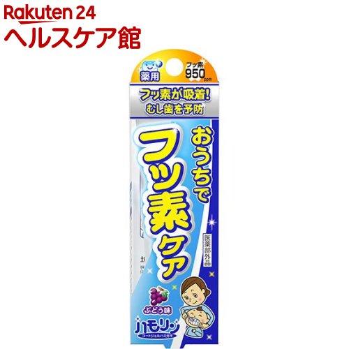 本日の目玉 ハモリン ぶどう味 返品送料無料 30g more20