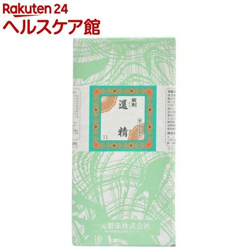 【第2類医薬品】一元 環精 (八味丸)(5000錠)【送料無料】
