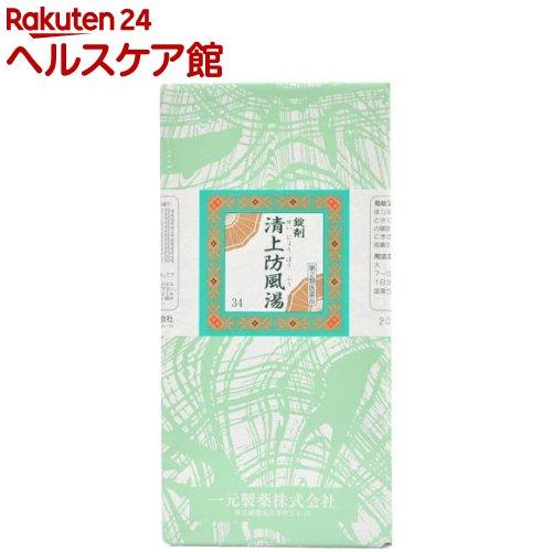 【第2類医薬品】一元 錠剤清上防風湯(2000錠)【送料無料】
