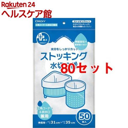 ストッキング 水切り袋 兼用 白(50枚入*80セット)【オルディ】