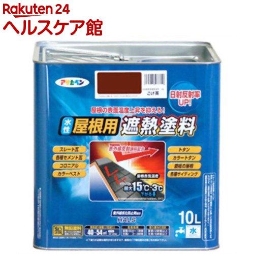 アサヒペン 水性屋根用遮熱塗料 こげ茶(10L)【アサヒペン】